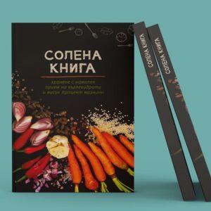 Солена книга Нисковъглехидратни рецепти