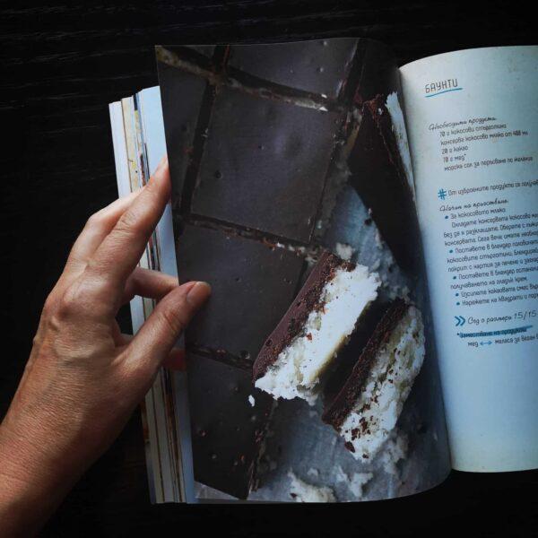 Книга с рецепти No sugar