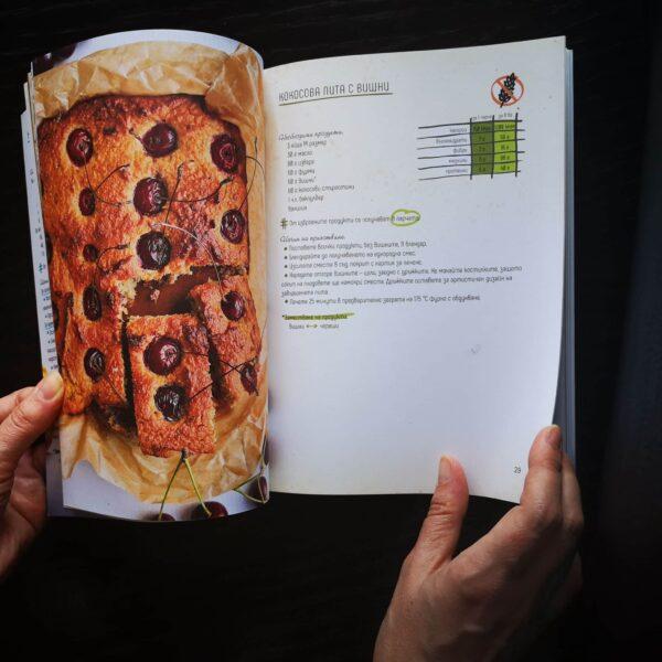 Книга с рецепти Нисковъглехидратни решения с естествени подсладители