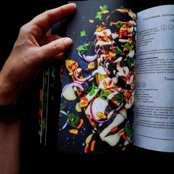 Книга с рецепти Солена книга No sugar