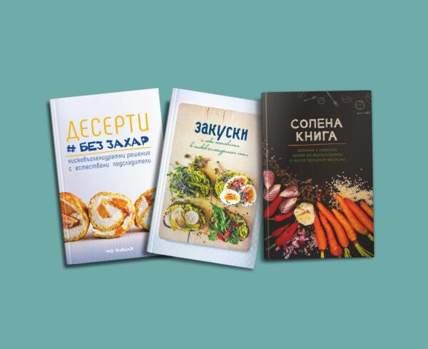 Книги нисковъглехидратни рецепти